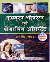 I.T.I. Books + Computer Operator & Programming Assistant (Hindi) + Dhanpatrai Books